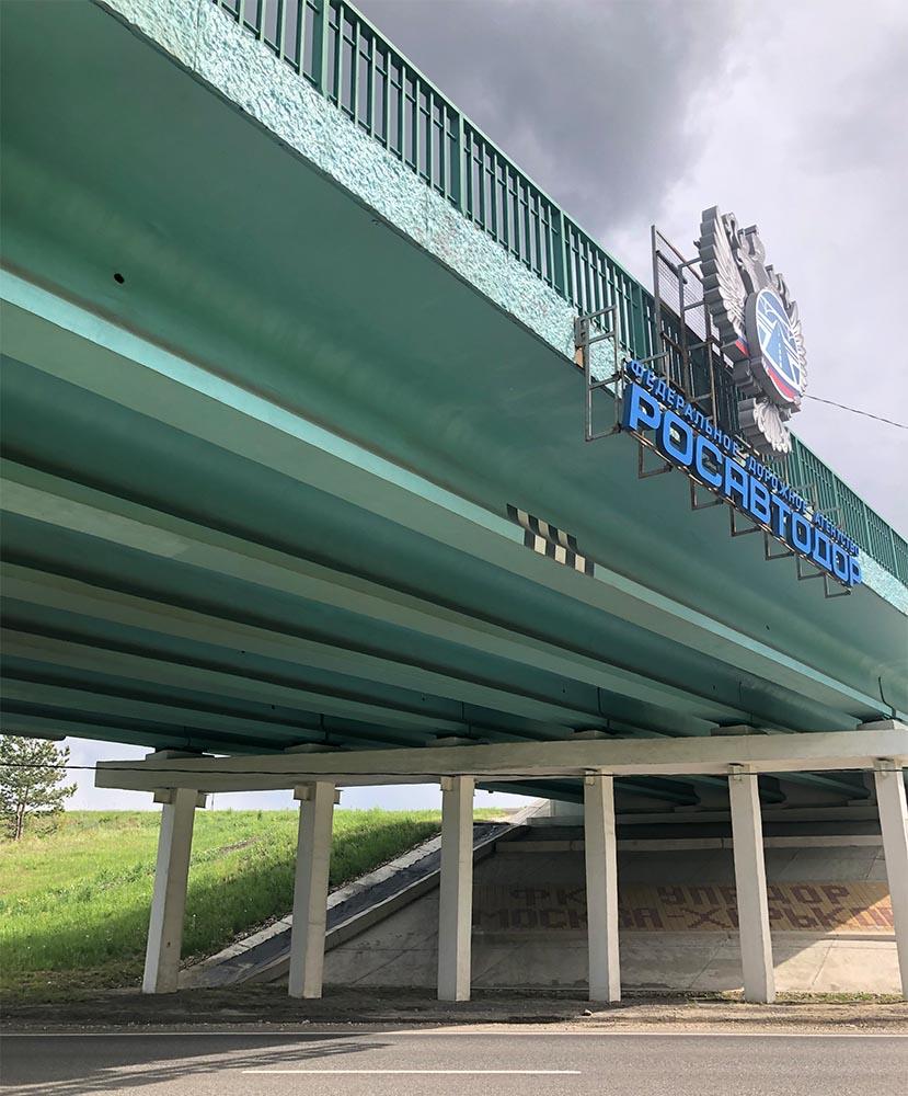 Фото Окраска мостовых конструкций и транспортных развязок